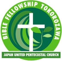 埼玉ペンテコステ教会 logo