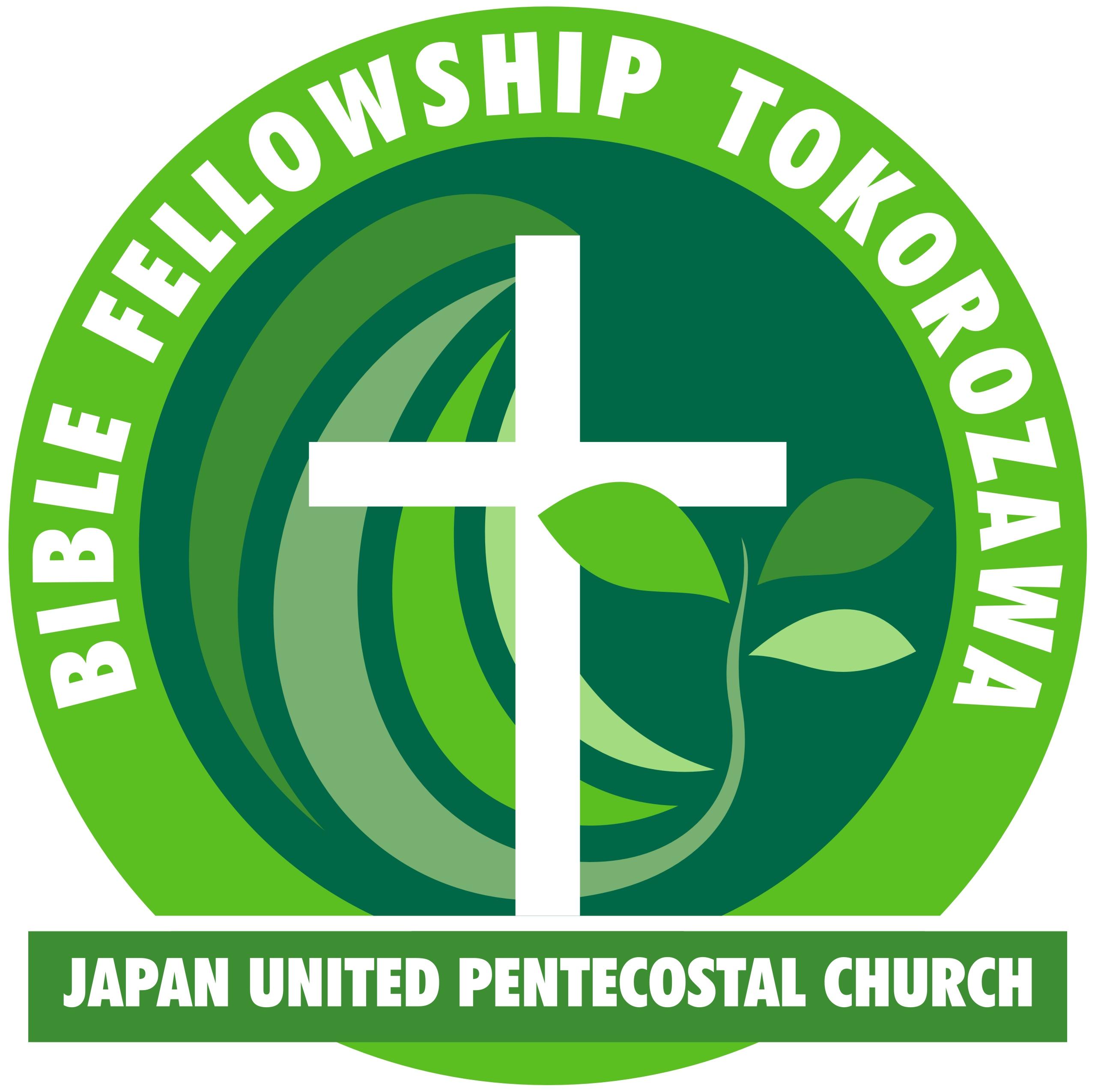 埼玉ペンテコステ教会  バイブルフェローシップ所沢